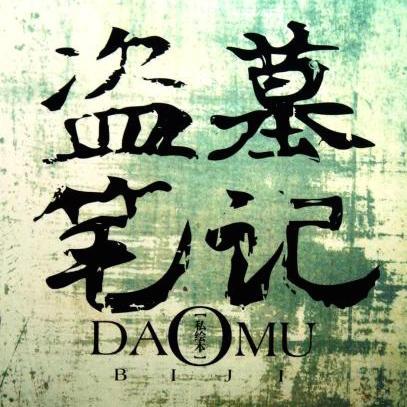 Dao Mu Bi Ji - The Lost Tomb - Grave Robbers' Chronicles novel english summary