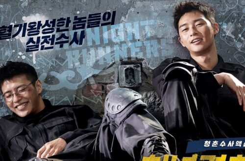 Midnight Runners review - Strictly Bromance blog